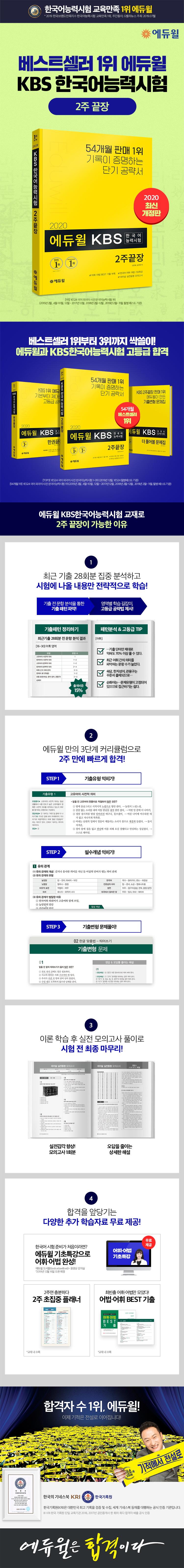 KBS 한국어능력시험 2주 끝장(2020)(에듀윌) 도서 상세이미지