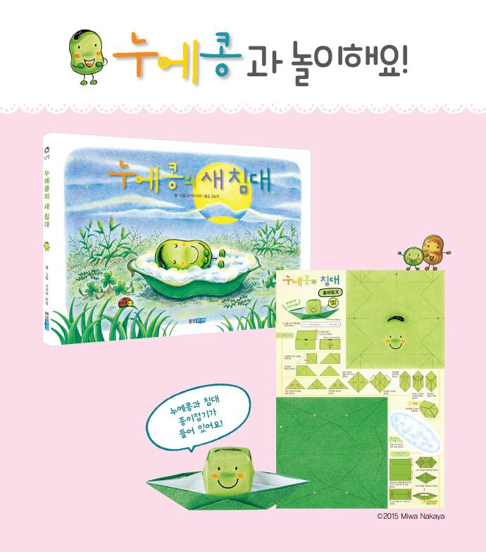 누에콩의 새 침대(웅진세계그림책 172)(양장본 HardCover) 도서 상세이미지