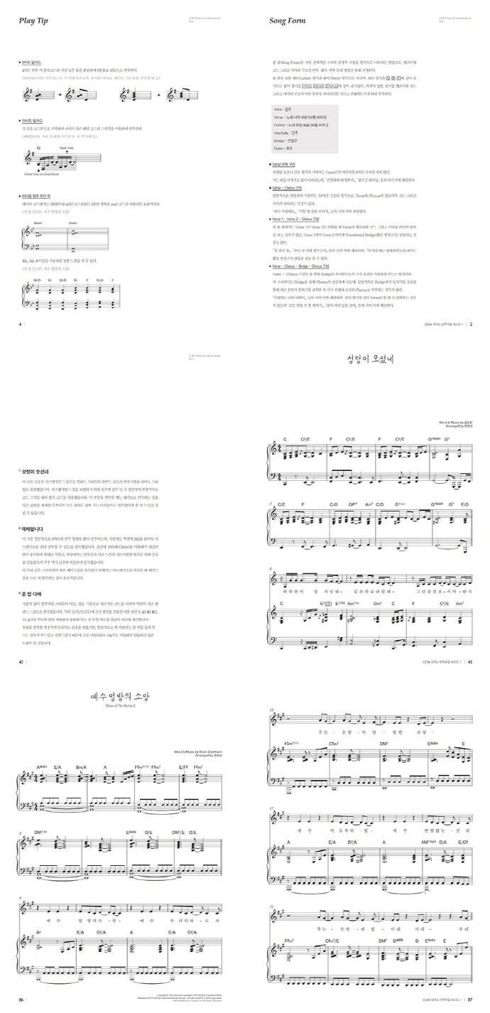 CCM 피아노 반주곡집 베스트. 1(스프링) 도서 상세이미지