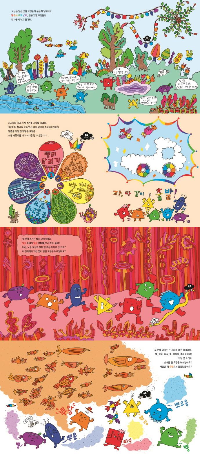 일곱 빛깔 요정들의 운동회(개정판 2판)(한울림꼬마별그림책 4)(양장본 HardCover) 도서 상세이미지
