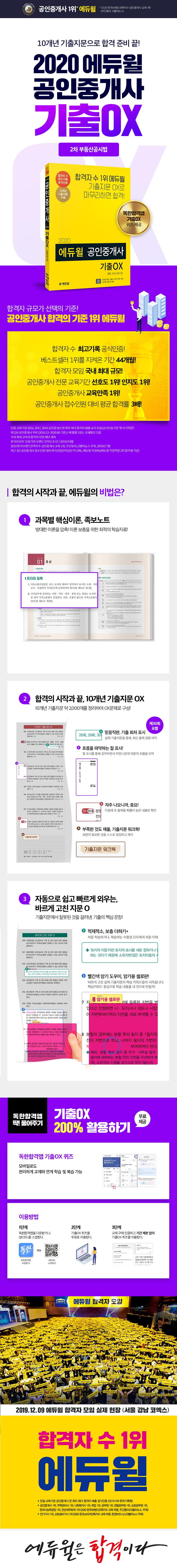 부동산공시법 기출OX(공인중개사 2차)(2020)(에듀윌) 도서 상세이미지