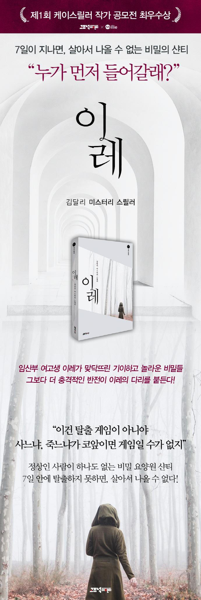 이레(케이 스릴러) 도서 상세이미지