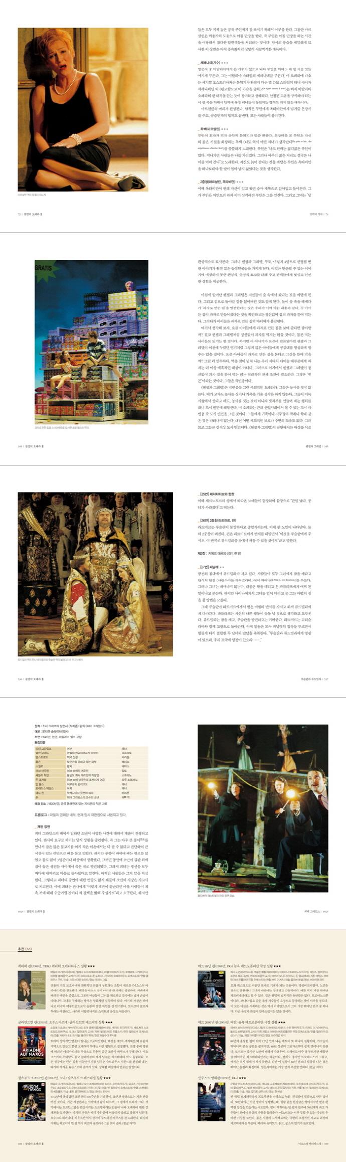 불멸의 오페라. 3(양장본 HardCover) 도서 상세이미지