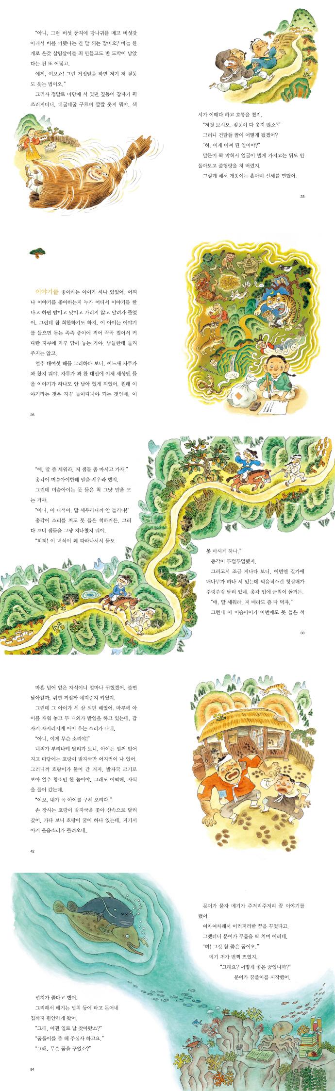 어찌하여 그리된 이야기(사계절 저학년문고 10) 도서 상세이미지