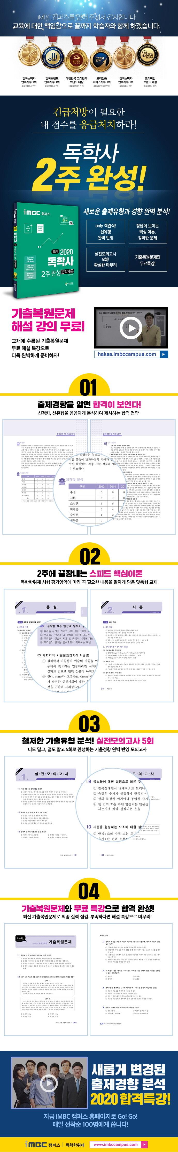 문학개론 2주 완성(독학사)(2020)(iMBC캠퍼스) 도서 상세이미지