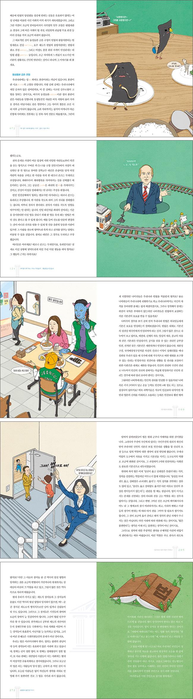김영란의 열린 법 이야기 도서 상세이미지