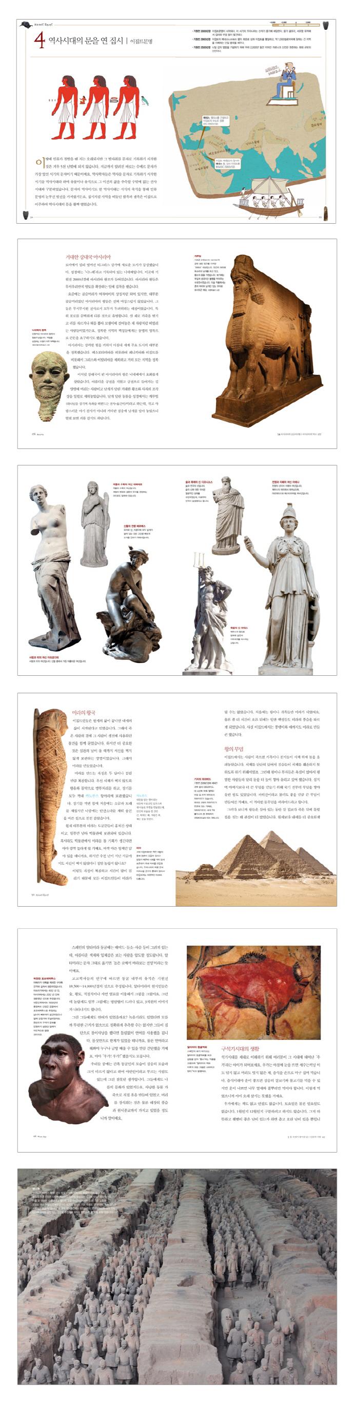 세계사를 보다. 1: 선사 고대 도서 상세이미지