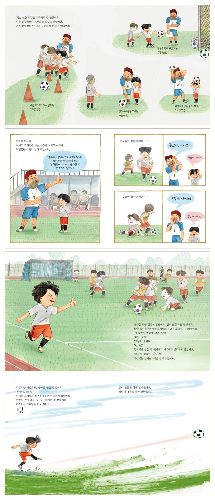 축구치 하람이, 나이쓰!(바람 그림책문고 3)(양장본 HardCover) 도서 상세이미지