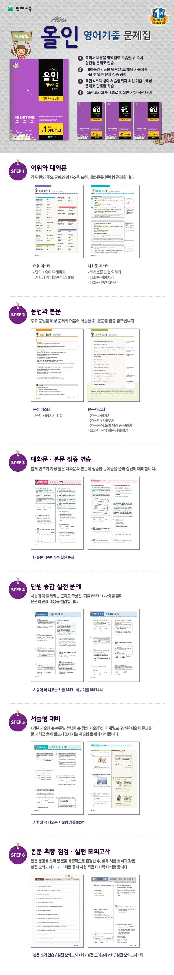 중학 영어 중1-2 기말고사 기출문제집(천재교육 김진완)(2017)(올인) 도서 상세이미지