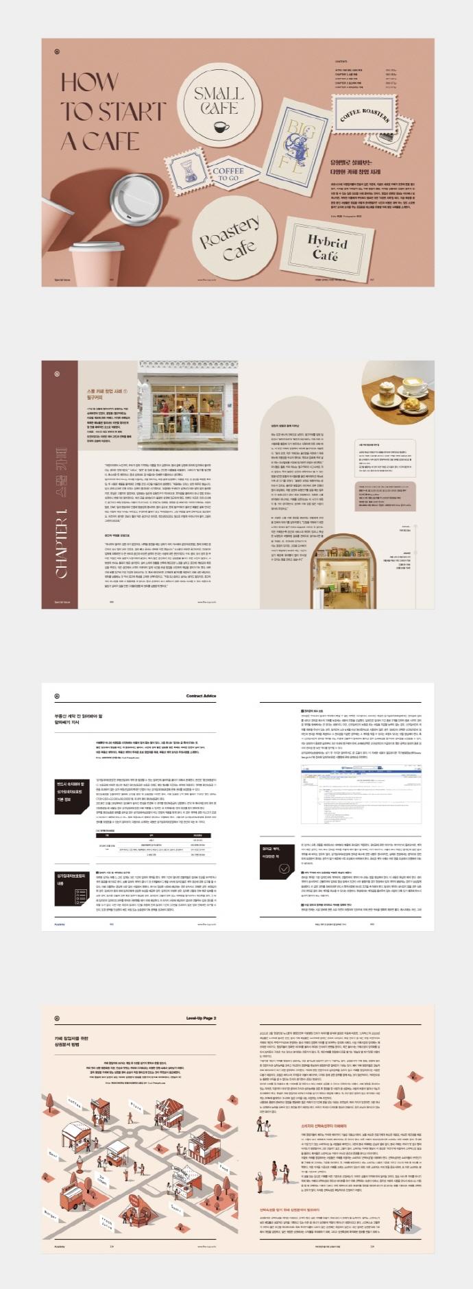 월간 커피(2020년 1월호) 도서 상세이미지