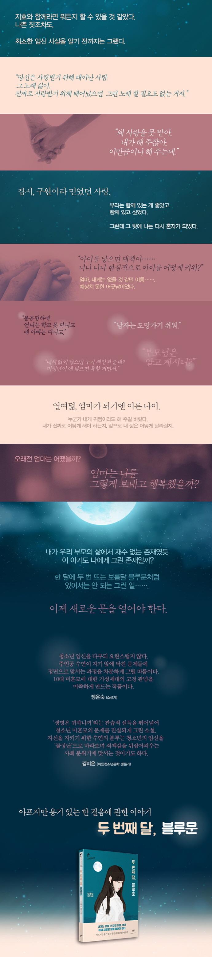 두 번째 달, 블루문(창비청소년문학 81) 도서 상세이미지