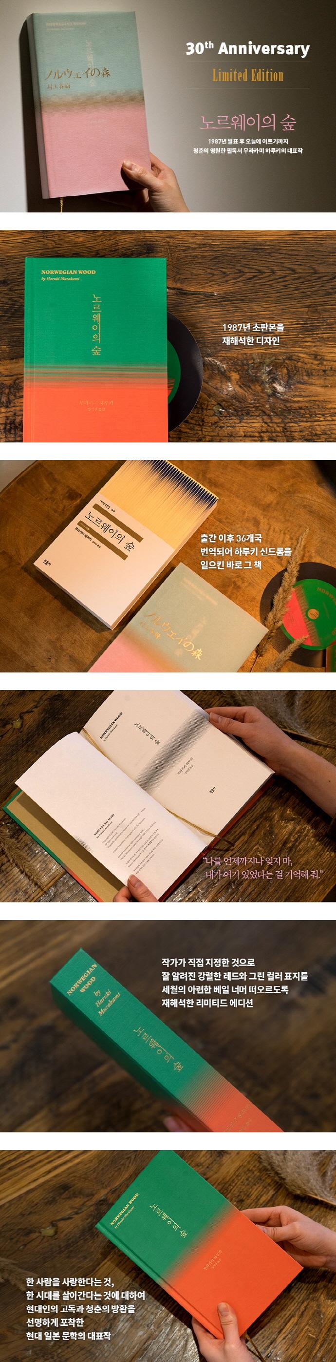 노르웨이의 숲(30th 기념 리미티드 에디션)(2판)(양장본 HardCover) 도서 상세이미지