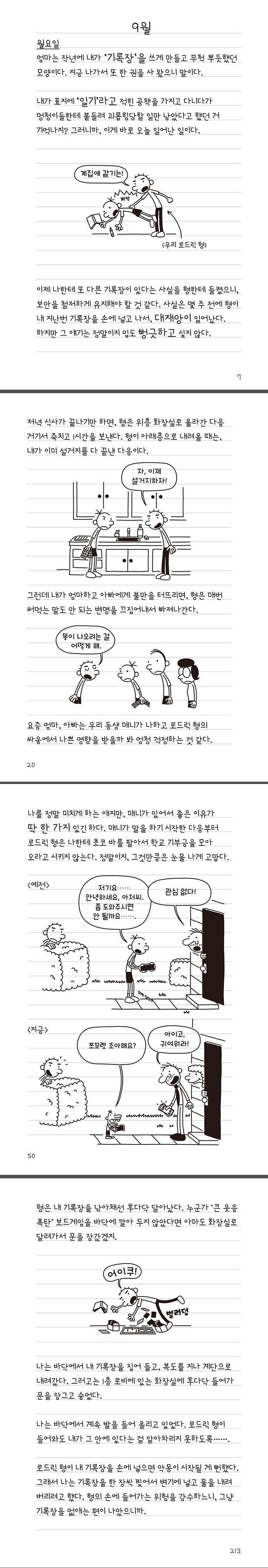 윔피키드. 2: 형제의 전쟁 일기(양장본 HardCover) 도서 상세이미지