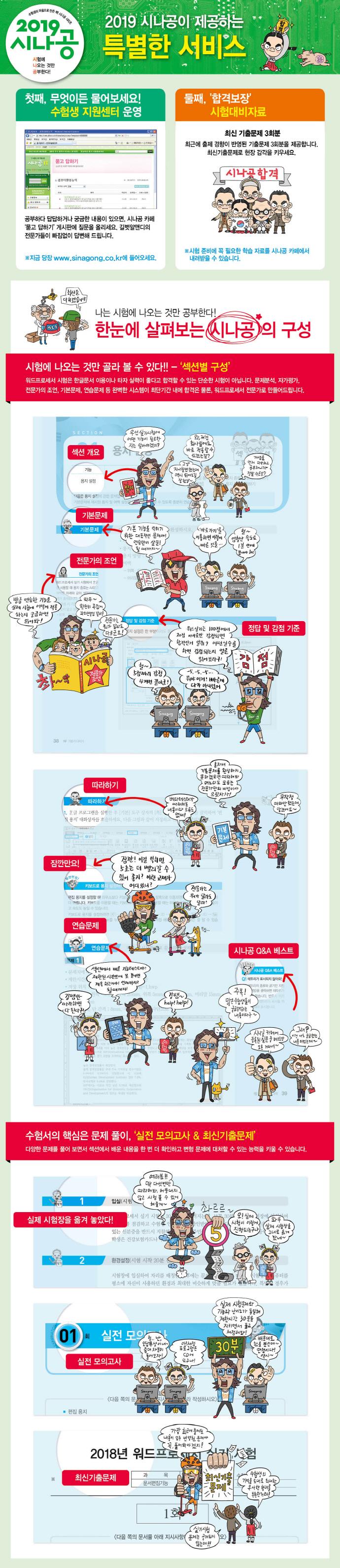 워드프로세서 실기(2019)(시나공)(CD1장포함) 도서 상세이미지
