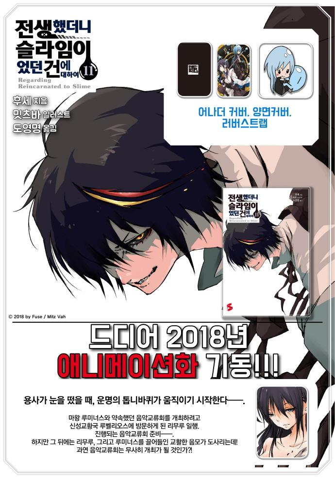 전생했더니 슬라임이었던 건에 대하여. 11(일본 오리지널 굿즈판)(S노벨 플러스(S Novel +)) 도서 상세이미지