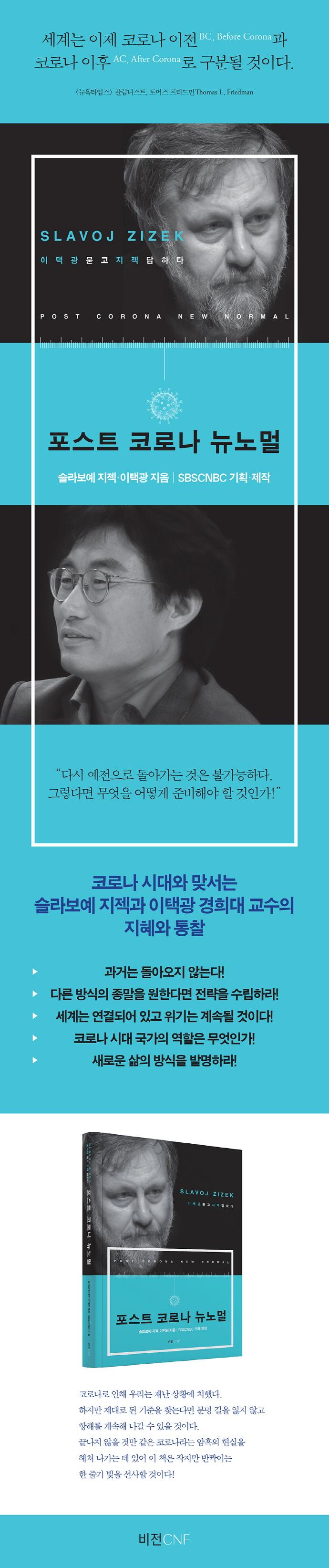 포스트 코로나 뉴노멀(양장본 HardCover) 도서 상세이미지