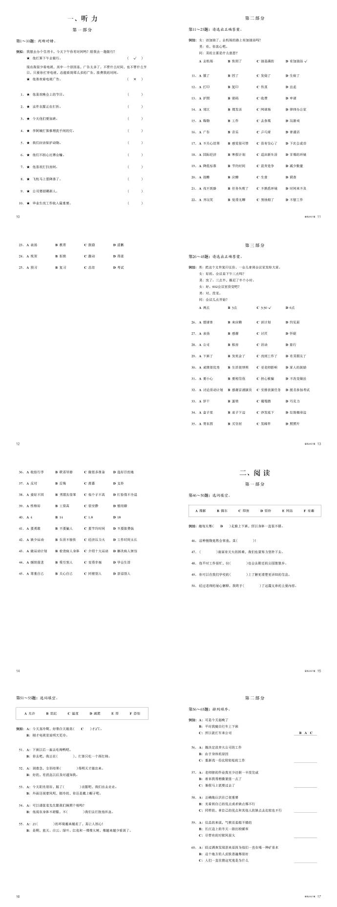 신 HSK 4급 마스터 실전 모의고사(CD1장포함) 도서 상세이미지