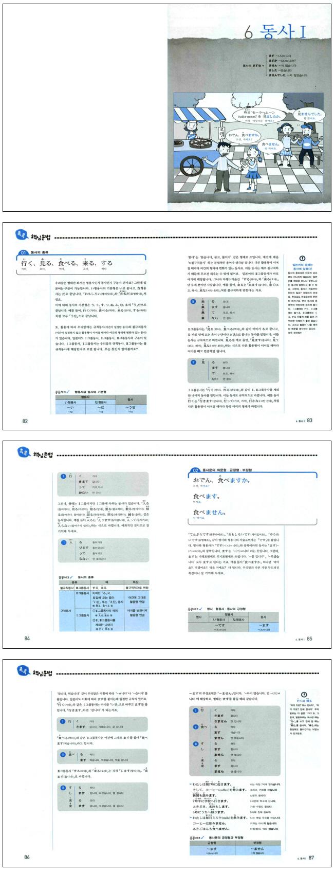 일본어 문법책(개정판 3판) 도서 상세이미지