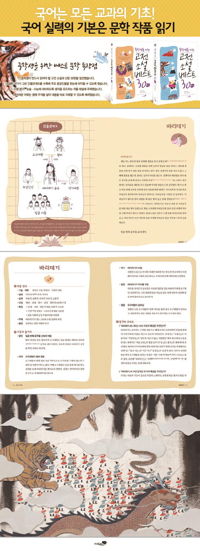 고전소설 베스트 30 세트(중학생을 위한)(전2권) 도서 상세이미지
