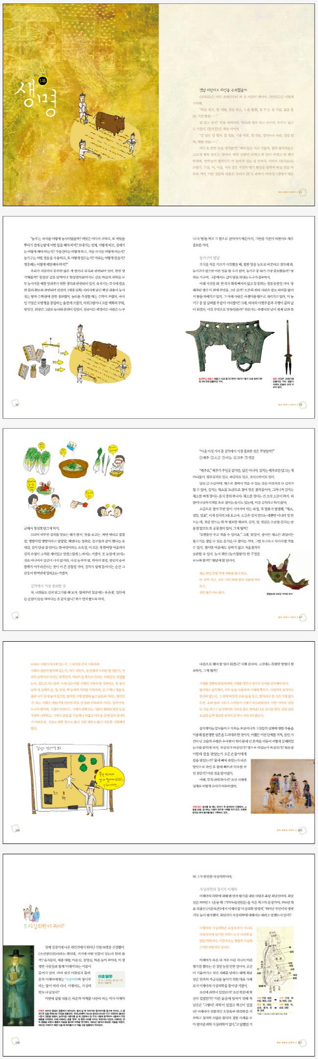 한국 과학사 이야기. 2(12살부터 읽는 책과함께 역사편지) 도서 상세이미지