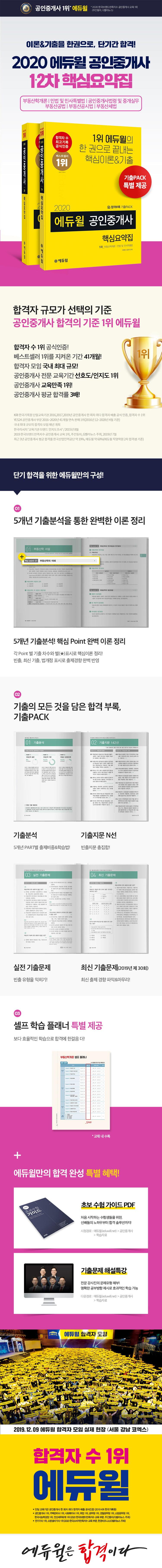 공인중개사 1차 2차 핵심요약집 세트(2020)(에듀윌)(전2권) 도서 상세이미지