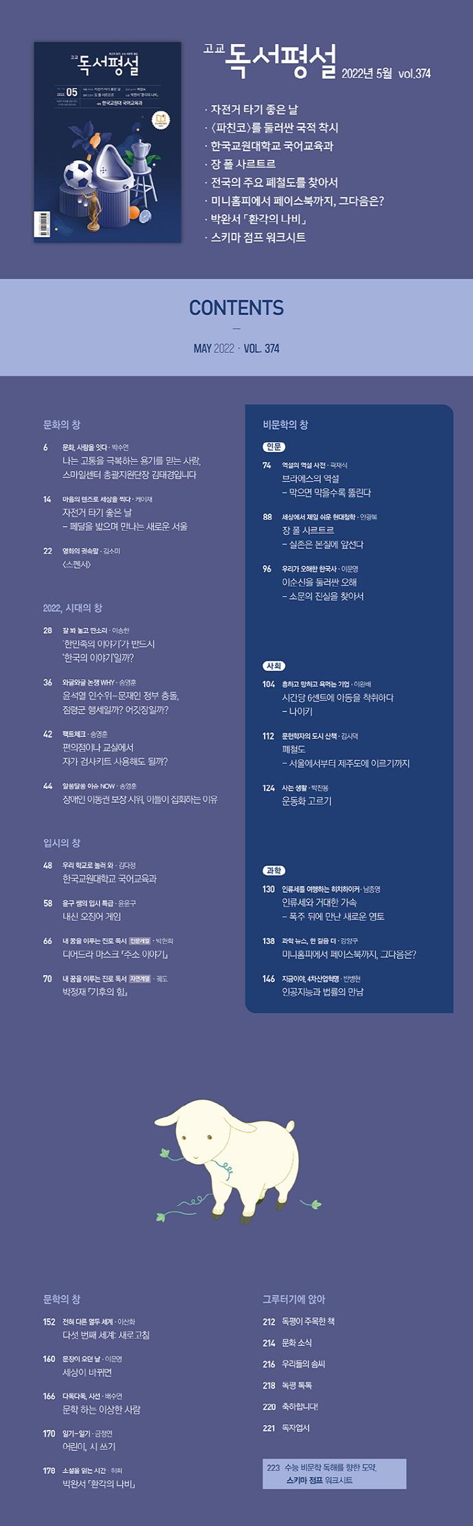 고교독서평설(2018년 5월호) 도서 상세이미지