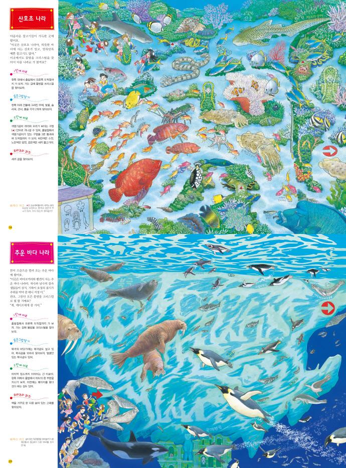 미로탐험: 놀라운 물고기 왕국(양장본 HardCover) 도서 상세이미지