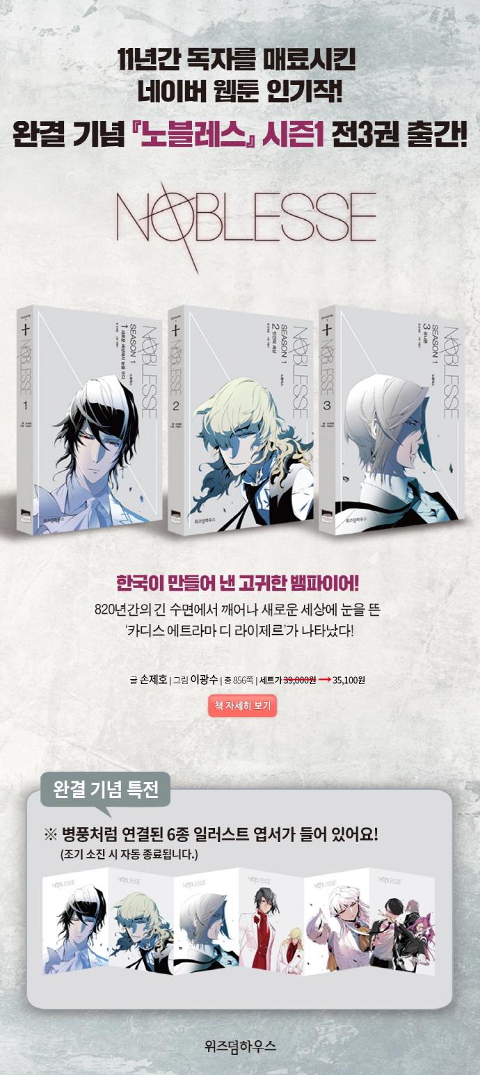 노블레스 시즌1 세트(전3권) 도서 상세이미지