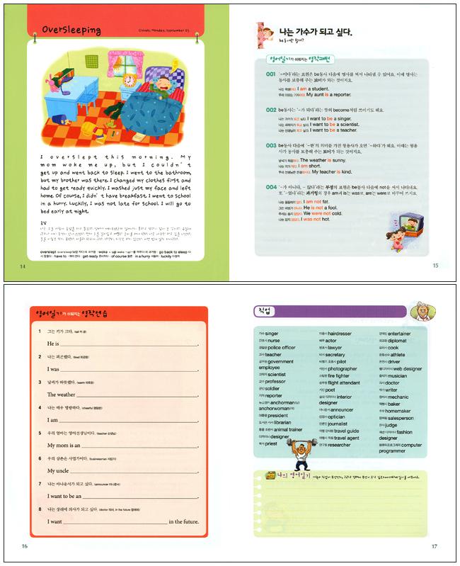 영어일기 영작패턴 (Level 1-A) 도서 상세이미지