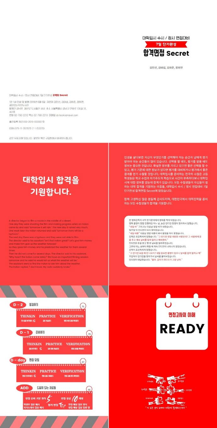 합격면접 SECRET(7일 단기완성) 도서 상세이미지