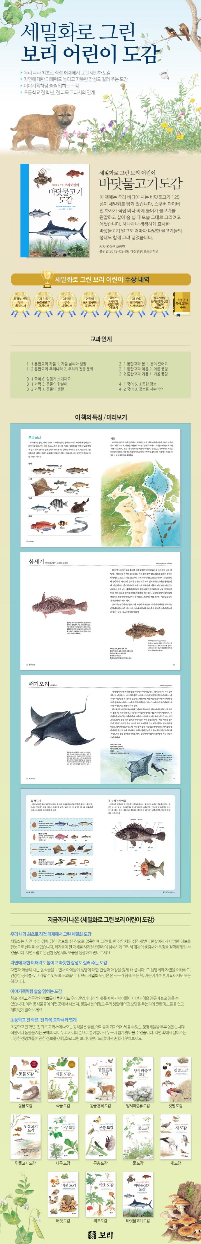 바닷물고기 도감(세밀화로 그린 보리 어린이)(양장본 HardCover) 도서 상세이미지