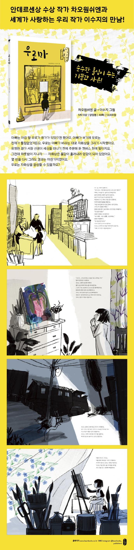 우로마(그림책이참좋아 67)(양장본 HardCover) 도서 상세이미지