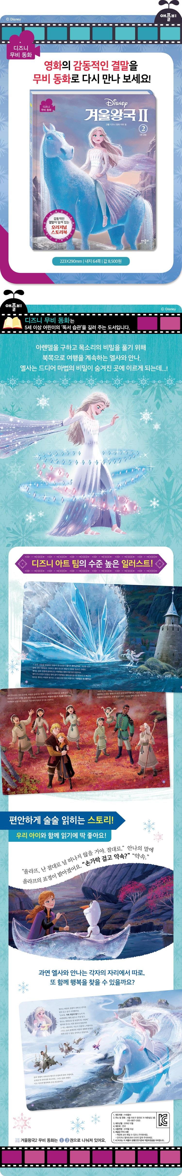 겨울왕국2. 2(디즈니)(디즈니 무비 동화)(양장본 HardCover) 도서 상세이미지