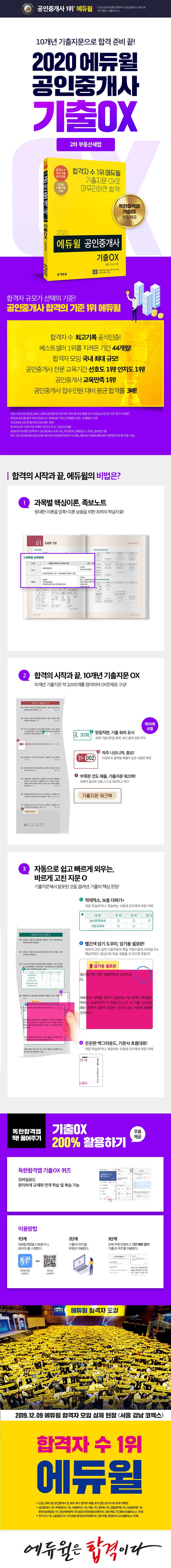 부동산세법 기출OX(공인중개사 2차)(2020)(에듀윌) 도서 상세이미지
