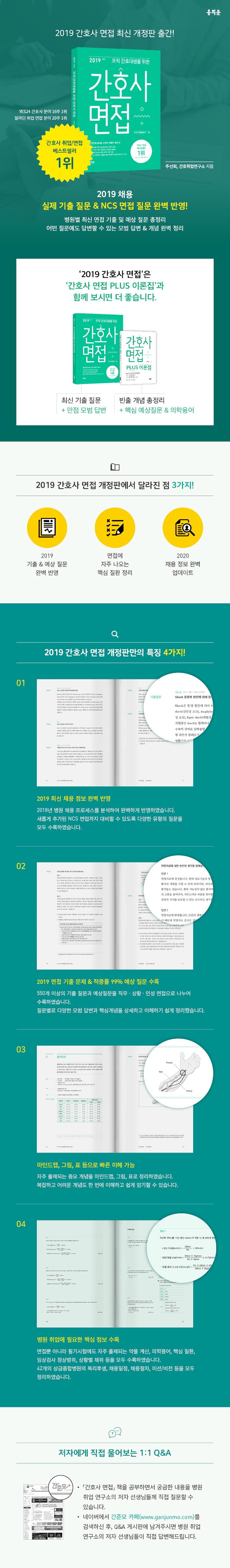 간호사 면접(2019)(오직 간호대생을 위한)(개정판) 도서 상세이미지