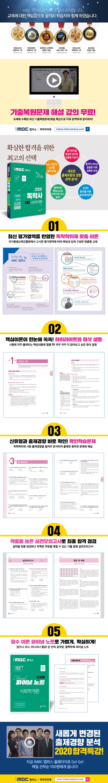 사회학개론(독학사 1단계)(2020)(iMBC 캠퍼스) 도서 상세이미지
