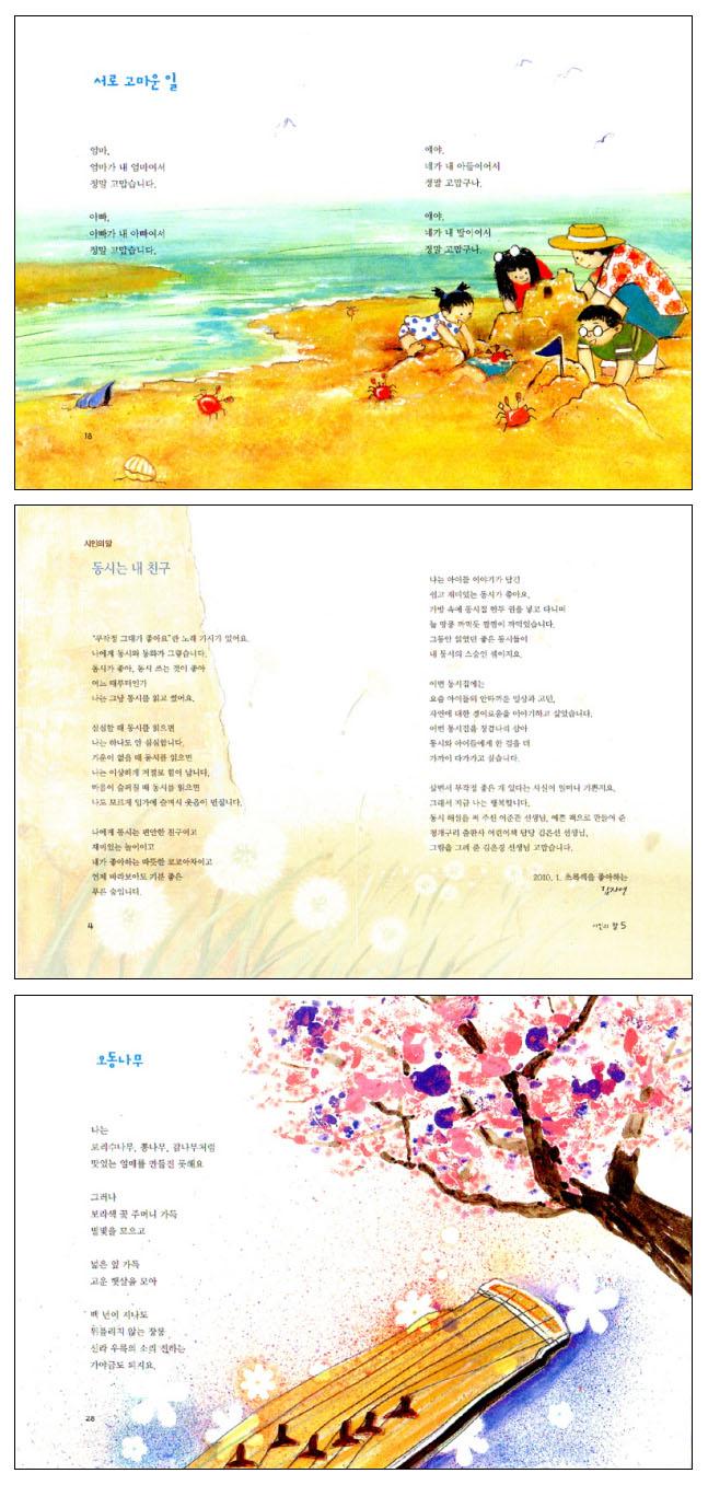 감기 걸린 하늘(시읽는 어린이 31)(양장본 HardCover) 도서 상세이미지