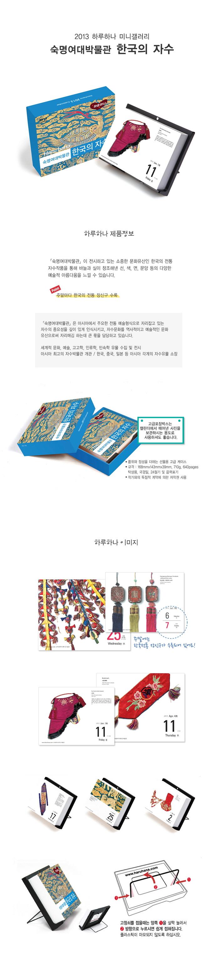 한국의 자수(Calendar)(2013)(하루하나) 도서 상세이미지