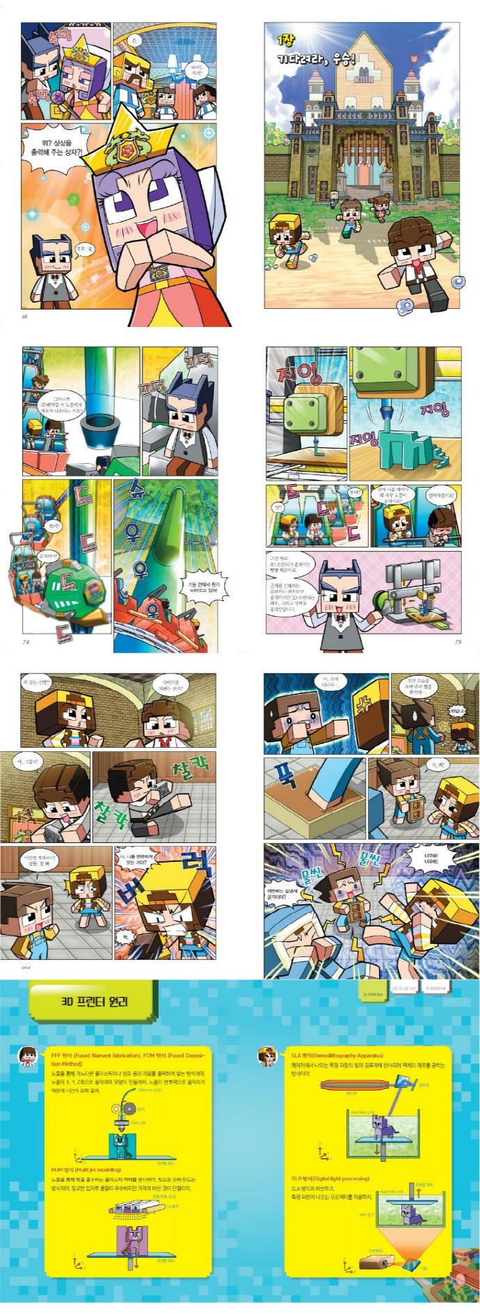 도티&잠뜰: 3D프린터(Sandbox Friends 미래과학상식 시리즈 3) 도서 상세이미지