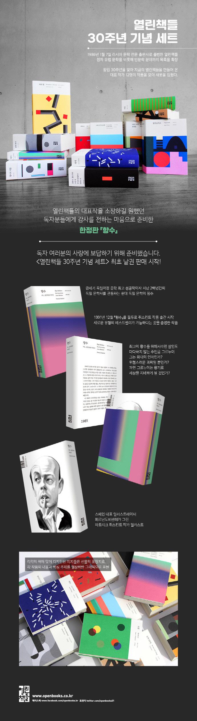 향수(열린책들 창립 30주년 기념 대표 작가 12인) 도서 상세이미지
