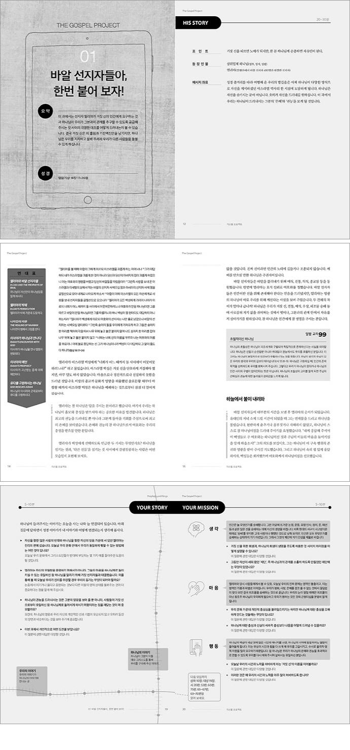 가스펠 프로젝트구약. 5 : 선지자와 왕(중고등부 교사용) 도서 상세이미지