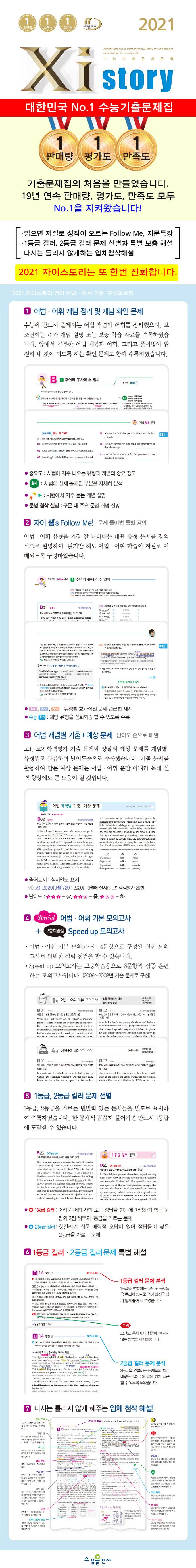 고등 영어 어법 어휘 기본(2021)(자이스토리) 도서 상세이미지