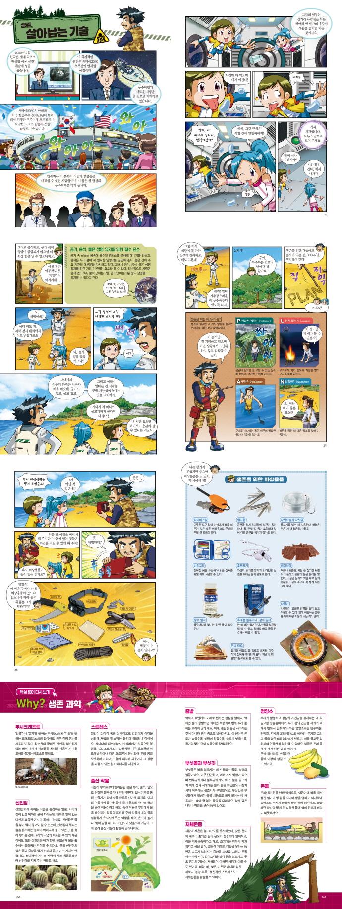 Why? 생존 과학(2판)(초등과학학습만화 82) 도서 상세이미지