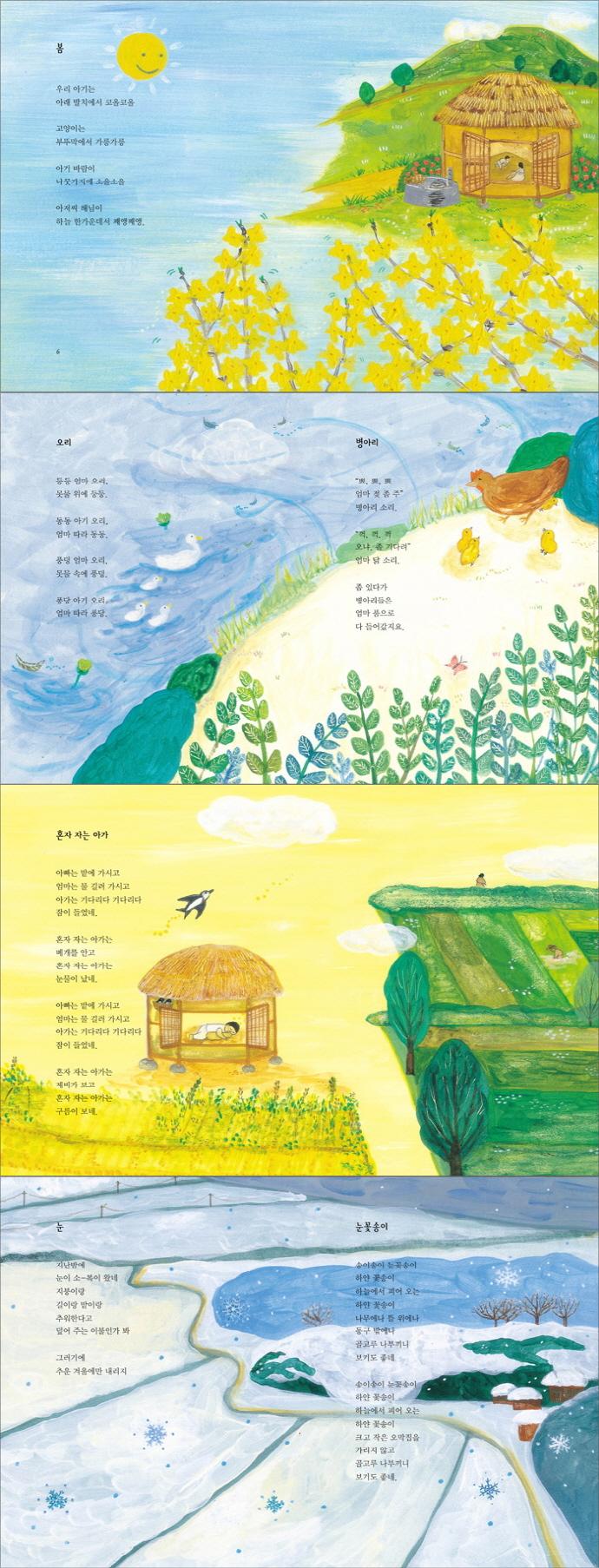귀뚜라미와 나와(동시 보물창고 1) 도서 상세이미지