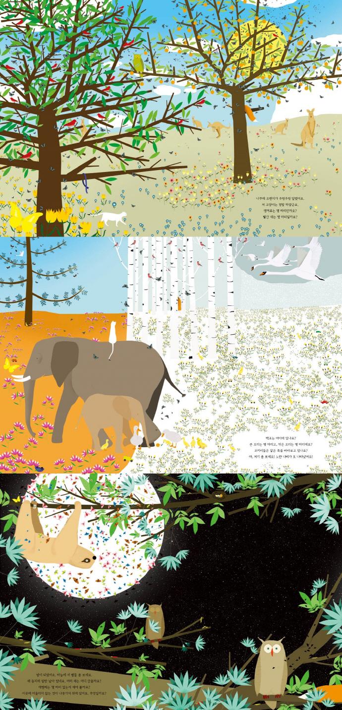누구 꼬리일까?(봄봄 아름다운 그림책 56)(양장본 HardCover) 도서 상세이미지