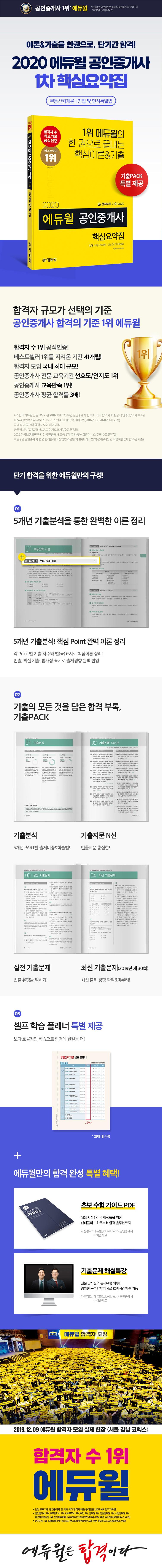 공인중개사 1차 핵심요약집(2020)(에듀윌) 도서 상세이미지