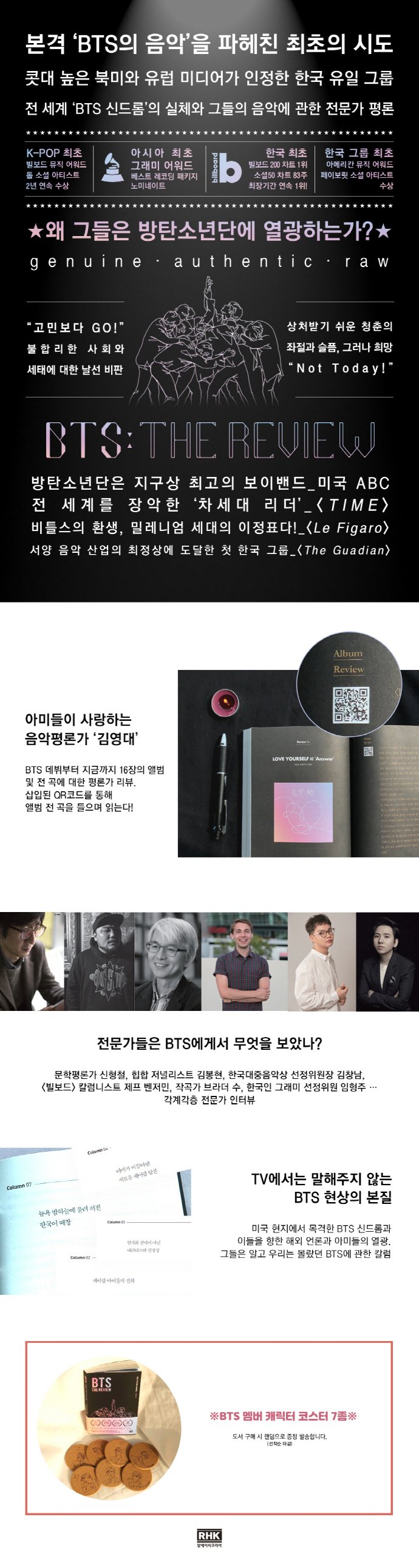 BTS: The Review 도서 상세이미지