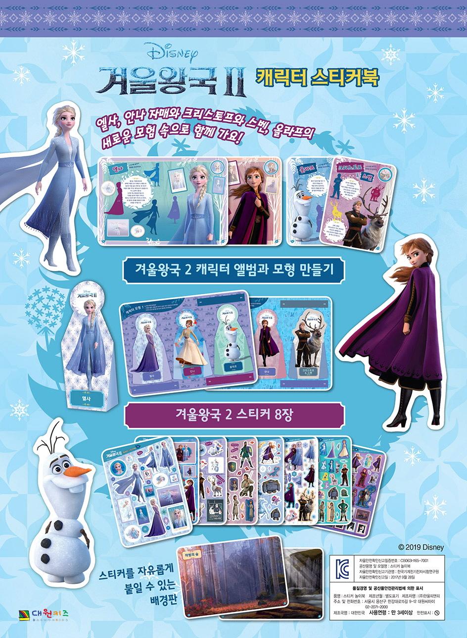 디즈니 겨울왕국2 캐릭터 스티커북 도서 상세이미지