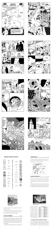 미생물 전쟁(만화로 세상에 눈뜨다 1) 도서 상세이미지
