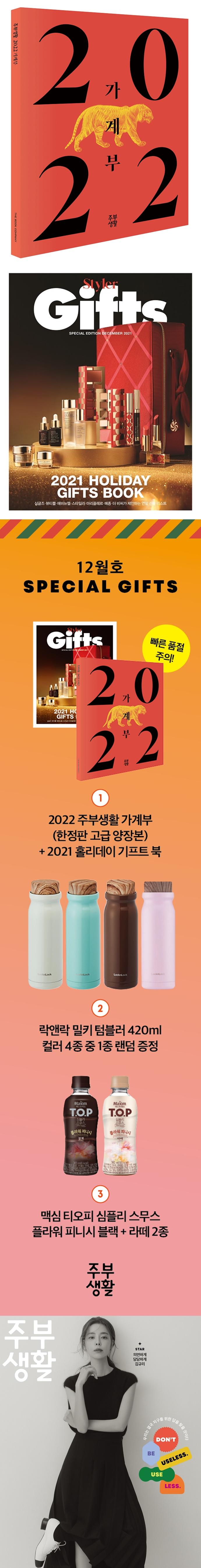 주부생활(2020년 12월호) 도서 상세이미지